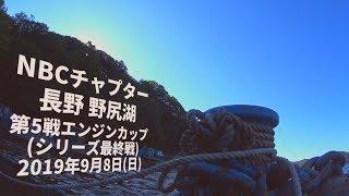 NBCチャプター長野・野尻湖 第5戦 (最終戦) 9月8日