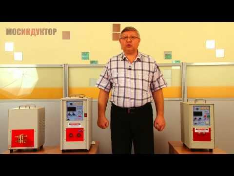 Индукционные нагреватели ВЧ-25А и ВЧ-60АВ report