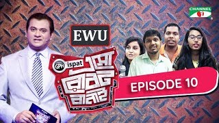 GPH Ispat Esho Robot Banai | Episode 10 | Reality Shows | Channel i Tv