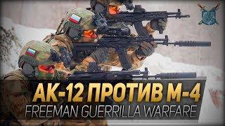 АК-12 ПРОТИВ М-4 ◆ Freeman Guerrilla Warfare - тестируем оружие и новинки патчей