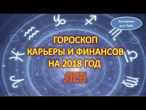 Гороскоп карьеры и финансов на 2018 год для знака зодиака - Лев