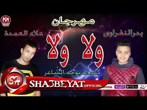 مهرجان ولا ولا غناء بدر النفراوى - علاء العمده 2018 على شعبيات
