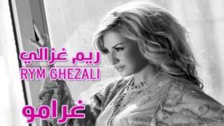 Rym Ghezali Gharamou ريم غزالي غرامو تحميل MP3