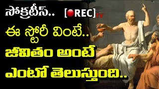 Socrates theory of learning in life in telugu    Unknown Facts of Socrates   RECTVMYSTERY