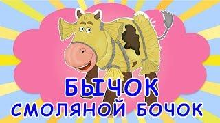 Соломенный бычок — смоляной бочок. Украинская народная сказка