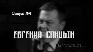 """ПОЧЕМУ ИСТОРИЮ ТАК """"КОЛБАСИТ"""" ?: СПИЦЫН в Политкафе №4"""