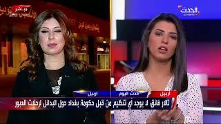 مديرة مطار أربيل: قرار الحظر عقوبة جماعية للعراقيين
