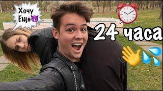 24 ЧАСА ШЛЁПАЮ по ПОПЕ СВОЮ ДЕВУШКУ | ТАКОГО Я НЕ ОЖИДАЛ...