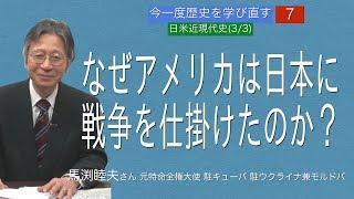 [馬渕睦夫さん ][今一度歴史を学び直す] 7 (日米近現代史3/3)なぜアメリカは日本に戦争を仕掛けたのか?