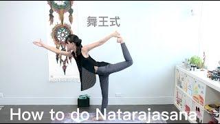 舞王式 How to do Natarajasana (Standing bow pose) by 凱蒂瑜珈Flow With Katie
