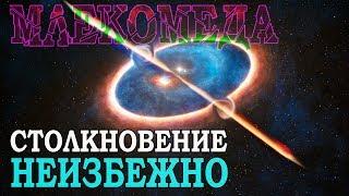Столкновение галактик: Млекомеда