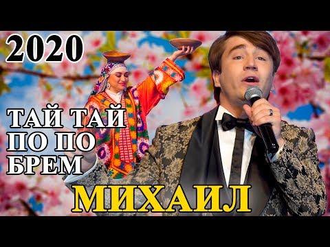 Михаил - Харидор (Клипхои Точики 2020)