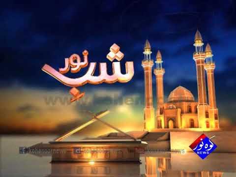 Shab E Noor 27 11 2017