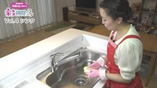 ~シンク編~家事研究家「高橋ゆき」が教える!楽ラク掃除のコツ