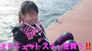 平成最後のジェットスキー❕in磐梯マリン【まやジェットスキーを買う】