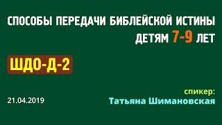 ШДО-Д-2   «Способы передачи библейской истины детям 7-9 лет»   Шимановская Татьяна   21.04.2019