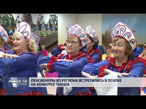Новости Псков 25.12.2018 / Пенсионеры из региона встретились в Пскове на конкурсе танцев
