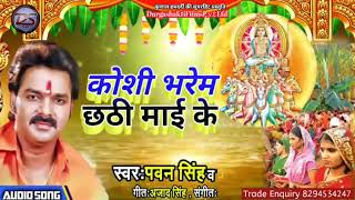 Pawan Singh New Chhath Puja Song dj Remix कोशी भरेम छठी माई के | Chhath Puja Song dj mix Chhath 2020 - Download this Video in MP3, M4A, WEBM, MP4, 3GP