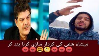 Irfan Junejo Angry VS Mubashir Luqman Ali Zafar   Meesha Shafi #metoo #MenAreTrash