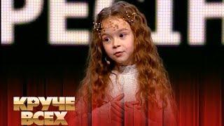 Юный эрудит 6-летняя Рената Кравчук   Круче всех!