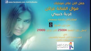 مازيكا غزلان - موال غربة حبيبي 2013 Ghzlan تحميل MP3