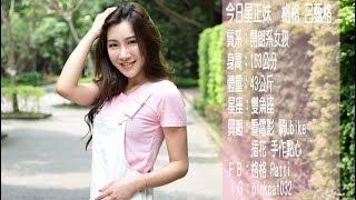 【今日星正妹】#16「開朗系女孩」格格 呂甄格