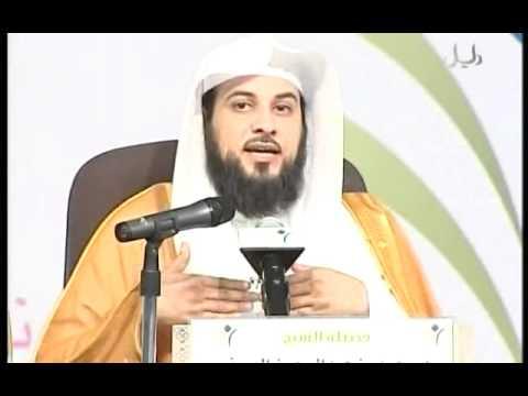 وتوبوا الي الله الشيخ محمد العريفي الجزء 2