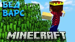 ТАРЗАН НЕУДАЧНИК - Minecraft Bed Wars (Mini-Game)