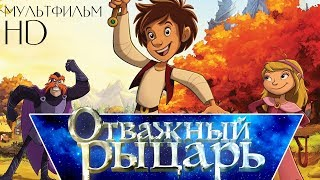 Отважный рыцарь /Trenk, the little Knight/ Мультфильм HD