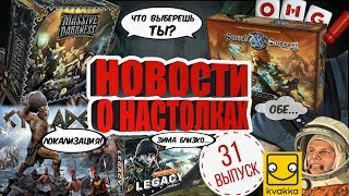 Новости настольные игры 31- Massive Darkness vs Sword & Sorcery, русские Cyclades, Pandemic Legacy 2