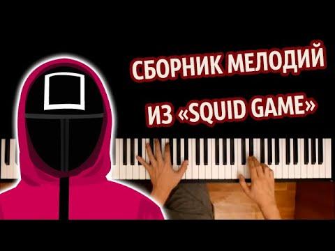 🦑  SQUID GAME (СБОРНИК МЕЛОДИЙ) OST | Игра в кальмара ● Piano Cover (medley) ● ᴴᴰ + НОТЫ & MIDI
