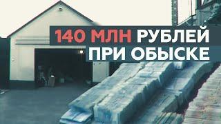 В Воронежской области у чиновника изъяли 140 млн рублей (ОПЕРАТИВНАЯ СЪЕМКА)