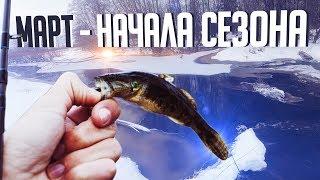 Зимняя рыбалка в марте 2019 года. Рыбалка на спиннинг в начале марта. Отдых в марте рыбалка.