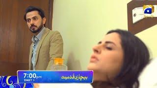 Bechari Qudsia Episode 12  - 29th July 2021 - Bechari Qudsia Drama Episode 12   Showbiz Glam