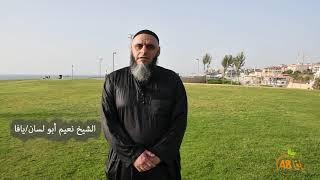 الشيخ نعيم أبو لسان يدعو أهالي يافا لأداء صلاة العيد في الخلاء