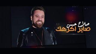 "صلاح حسن - صاير اكرهك ""بذيج الايام"" (حصرياً)   2019   (Salah Hassan - Sayr Akrhak (Exclusive تحميل MP3"