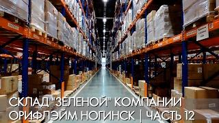 """Склад """"зеленой"""" компании Орифлэйм Ногинск   часть 12"""
