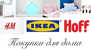 Покупки для дома + цены - IKEA, Hoff, HM Home, Cozy Home, Ellipse Furniture