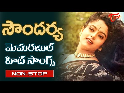 Smiles Queen Soundarya Memorable Hits | Telugu Movie Hit Video Songs Jukebox | TeluguOne