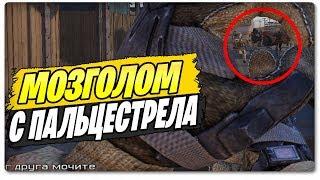 МОЗГОЛОМ С ПАЛЬЦЕСТРЕЛА / WARFACE