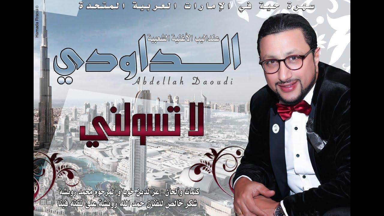 Daoudi abdellah chaabi