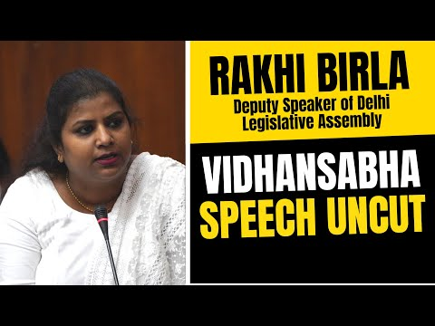 Deputy Speaker Rakhi Birla FULL SPEECH IN DELHI VIDHANSABHA