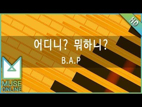 [뮤즈온라인] B.A.P - 어디니? 뭐하니?