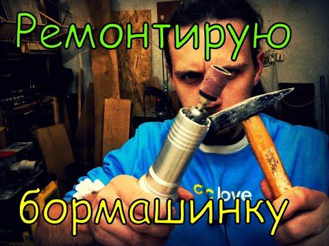 Ремонт бормашинки Профиль