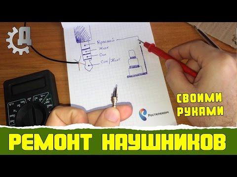 Ремонт Наушников Своими Руками.