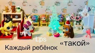 LPS/ КАЖДЫЙ РЕБЁНОК ТАКОЙ/ Littlest pet Shop