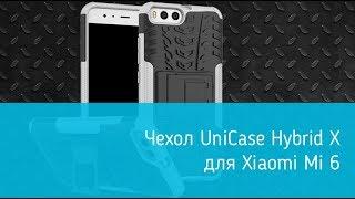 Чехол UniCase Hybrid X для Xiaomi Mi6: подробный обзор