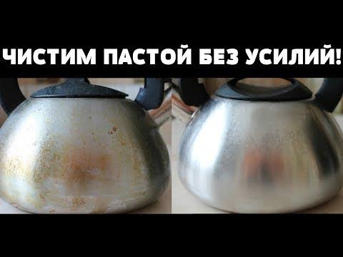 СУПЕР способ ОЧИСТИТЬ  чайник//КАК УДАЛИТЬ  НАГАР и ЖИР за 3 минуты//СУПЕРПАСТА для посуды//