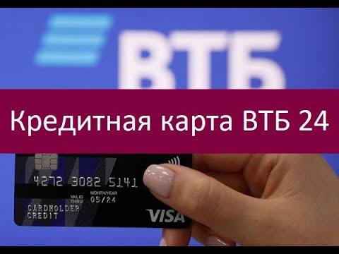 Кредитная карта ВТБ 24. Особенности