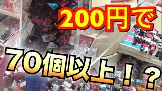 まさかの200円でチロルチョコ大量ゲット! 【UFOキャッチャー】